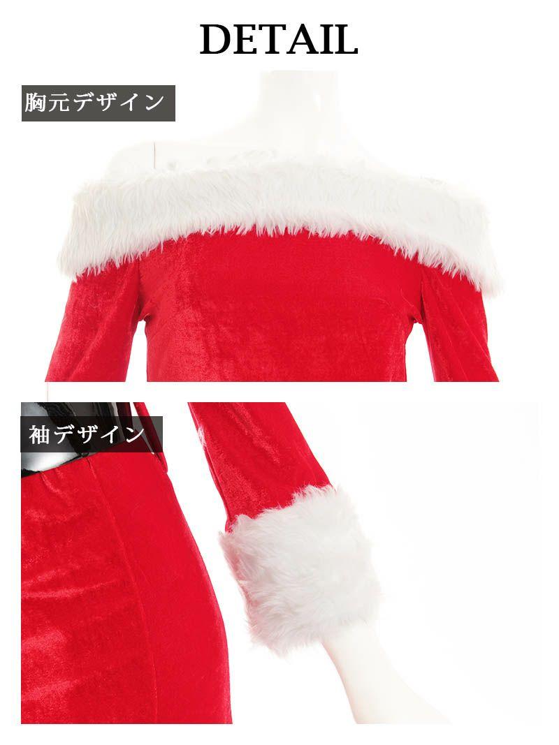 【即納】【キャバサンタ3点set】ベルト付オフショルセットアップサンタコスプレ RiRi 着用  ベロアロングドレスキャバクライベントやクリスマスパーティーに◎