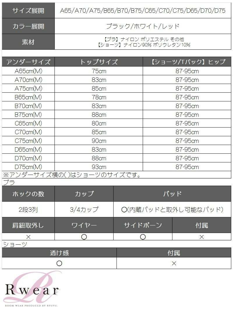 【Rwear】3点セット!!花柄Blackレースブラ&ショーツセット【Ryuyu】【リューユ】OEO Tバック付レディース下着3点セット【2点で3900円対象】