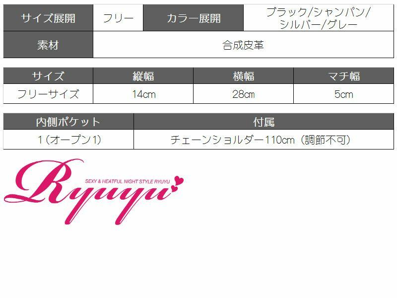 2WAY!!メタリックプレートラメ入りクラッチバッグ【Ryuyu】【リューユ】 パーティードレスやキャバクラドレスにも◎