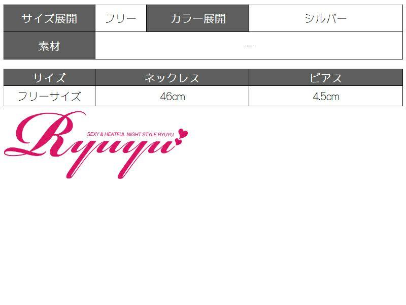 【メール便対応】敷き詰めVカットラインストーンアクセサリー2点セット【Ryuyu】【リューユ】キャバドレスやパーティードレスに◎シルバーアクセサリー