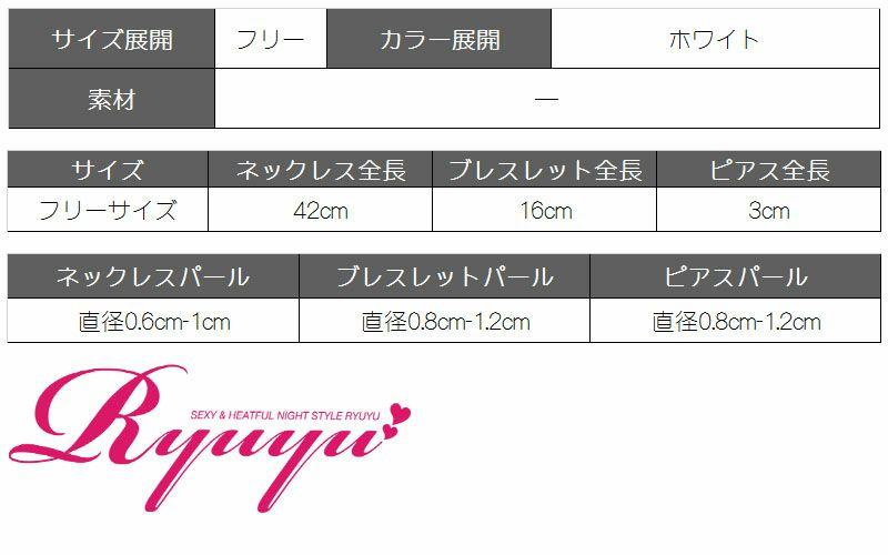 elegantパール×ビジューアクセサリー3点セット【Ryuyu】【リューユ】キャバドレスやパーティードレス/式 卒園式 入学式