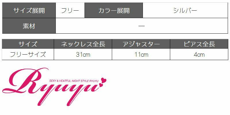 【メール便対応】煌めきV字ラインストーンアクセサリー2点セット【Ryuyu】【リューユ】キャバドレスやパーティードレスに◎シルバーアクセサリー