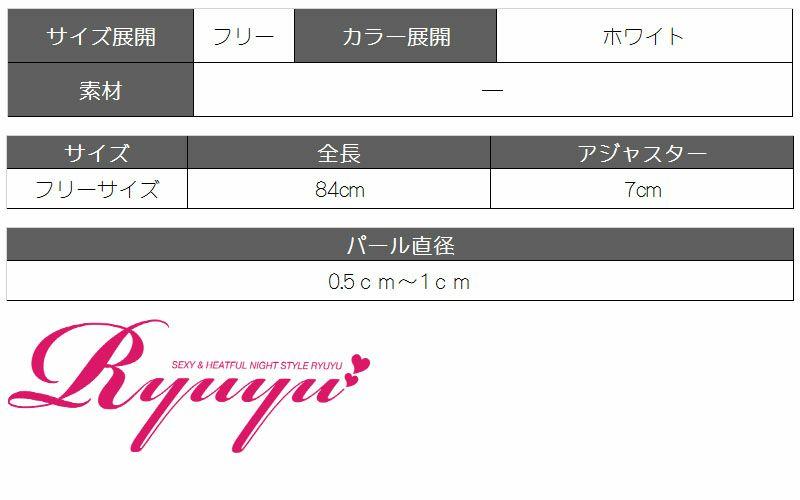 【メール便対応】2連パールロングネックレス【Ryuyu】【リューユ】キャバドレスやパーティードレス/式 卒園式 入学式