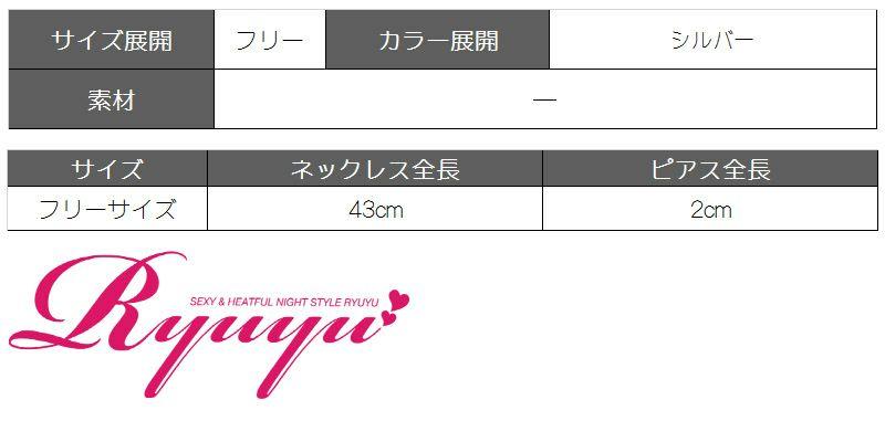 シンプルlinestoneアクセサリー2点セット【Ryuyu】【リューユ】キャバドレスやパーティードレスに◎シルバーアクセサリー
