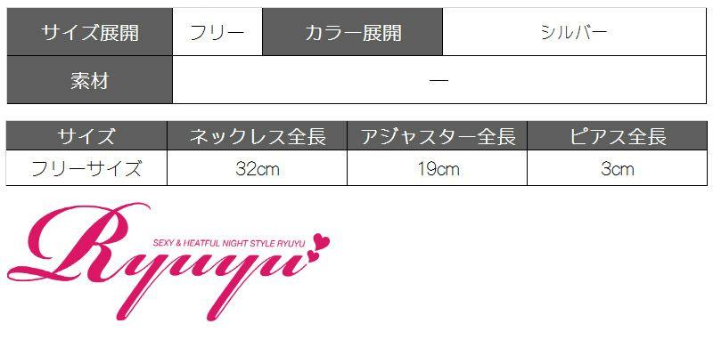 パール×ラインストーンアクセサリー2点セット【Ryuyu】【リューユ】キャバドレスやパーティードレスに◎シルバーアクセサリー