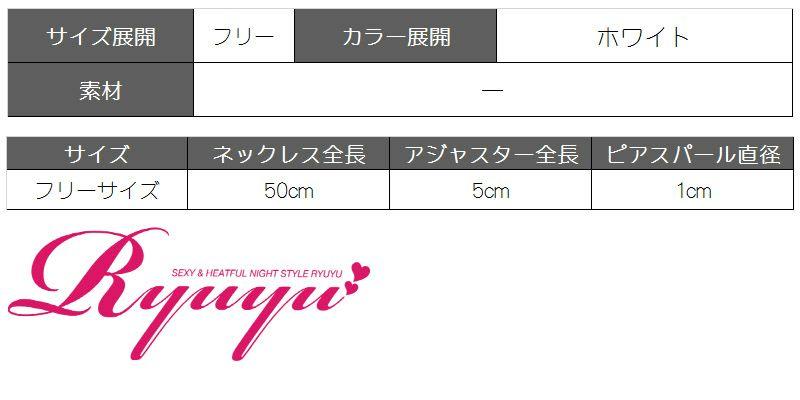 ベーシック2連パールアクセサリー2点セット【Ryuyu】【リューユ】キャバドレスやパーティードレス/式 卒園式 入学式