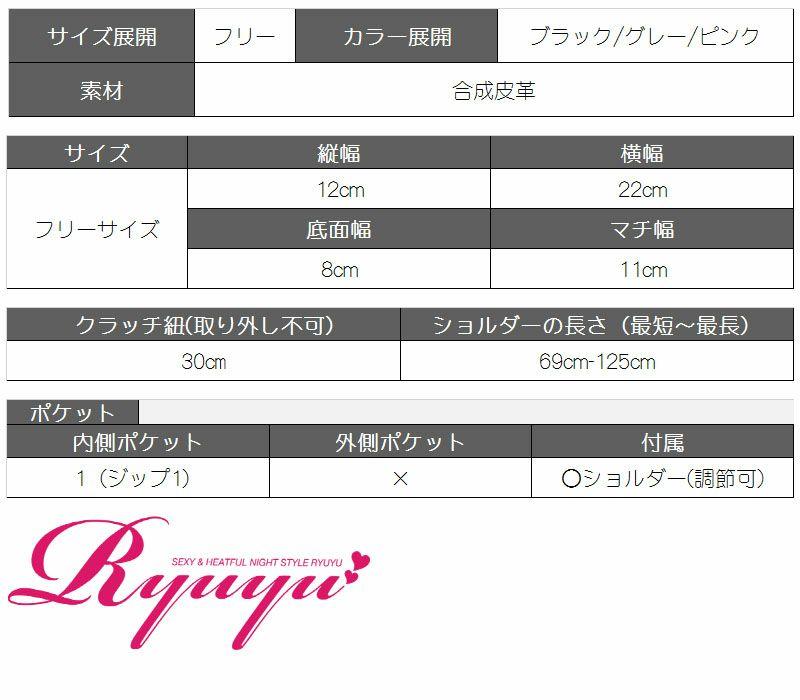 大人simpleつや消しキャバポーチ【Ryuyu】【リューユ】キャバクラ店内OKショルダー付きミニバッグ