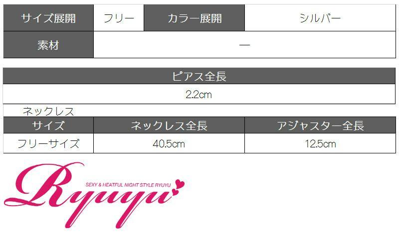 Vカットsimpleラインストーンアクセサリー2点セット【Ryuyu】【リューユ】キャバドレスやパーティードレスに◎シルバーアクセサリー