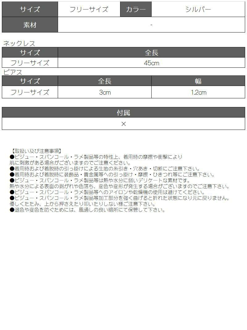 【メール便対応】Vカットキラキラsimpleラインストーンアクセサリー2点セット【Ryuyu】【リューユ】キャバドレスやパーティードレスに◎シルバーアクセサリー