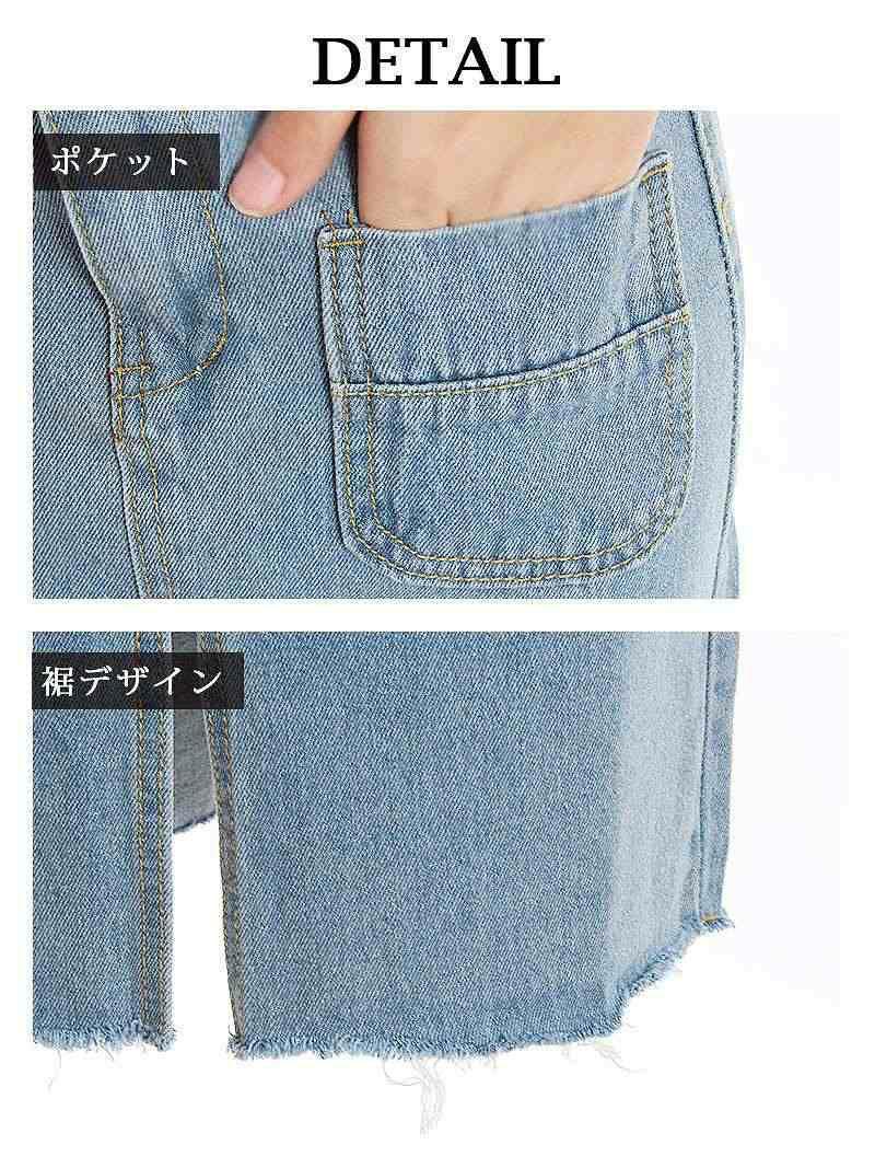 【Rvate】前スリット入りミディ丈タイトデニムスカート 切りっぱなしデザインボトムス
