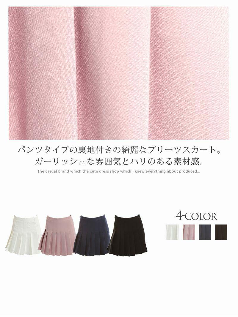 【Rvate】裏地パンツ付きプリーツスカート ベーシックボトムス