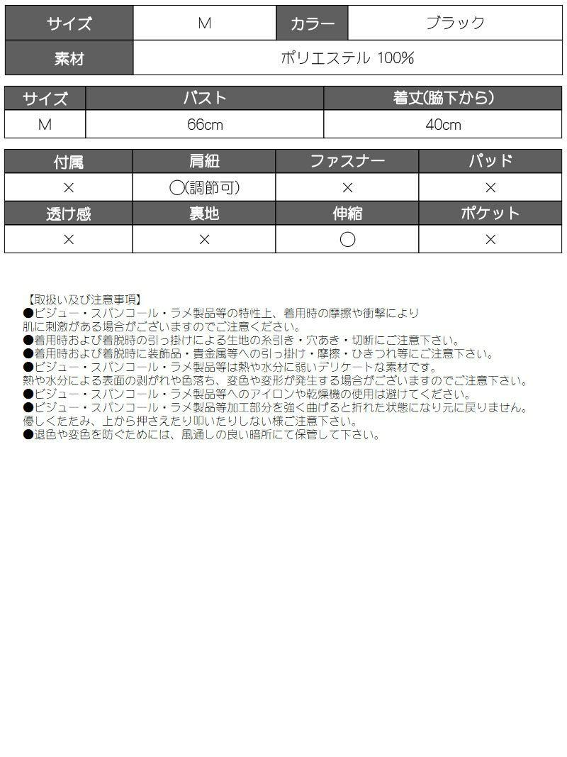 エレガント小粒パールストレッチキャミソール【Ryuyu/リューユ】