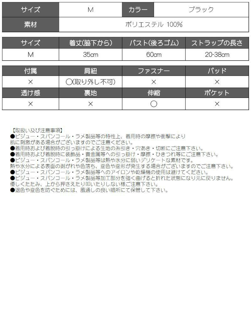 【メール便対応】キャバスーツやフォーマルスーツのインナーに◎キャミソール【Ryuyu】【リューユ】煌めくビジューストレッチキャミソール♪