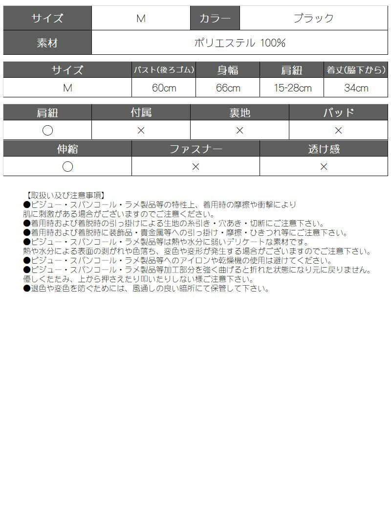 【メール便対応】ラインストーン付Vカットキャミソール【Ryuyu】【リューユ】キャバスーツやフォーマルスーツのインナーに◎