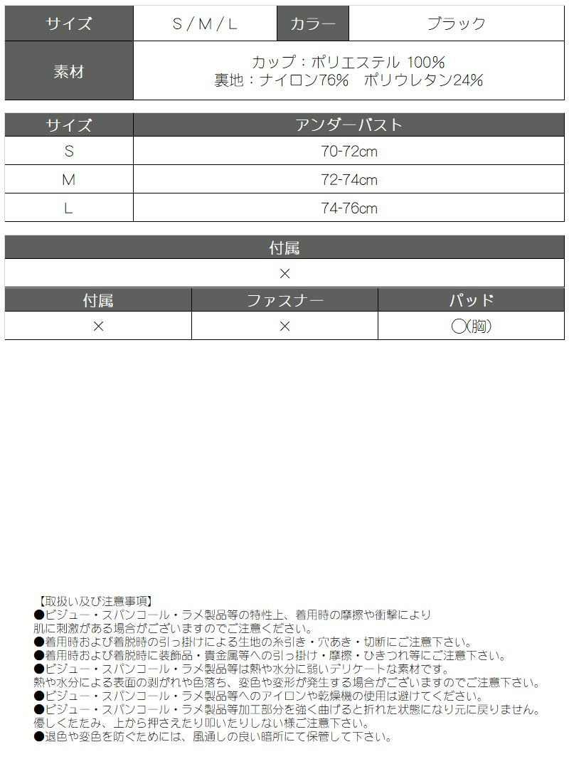 魅せブラ!!gorgeous煌ラインストーンインナーブラ【Ryuyu/リューユ】(S/M/L)(ブラック)