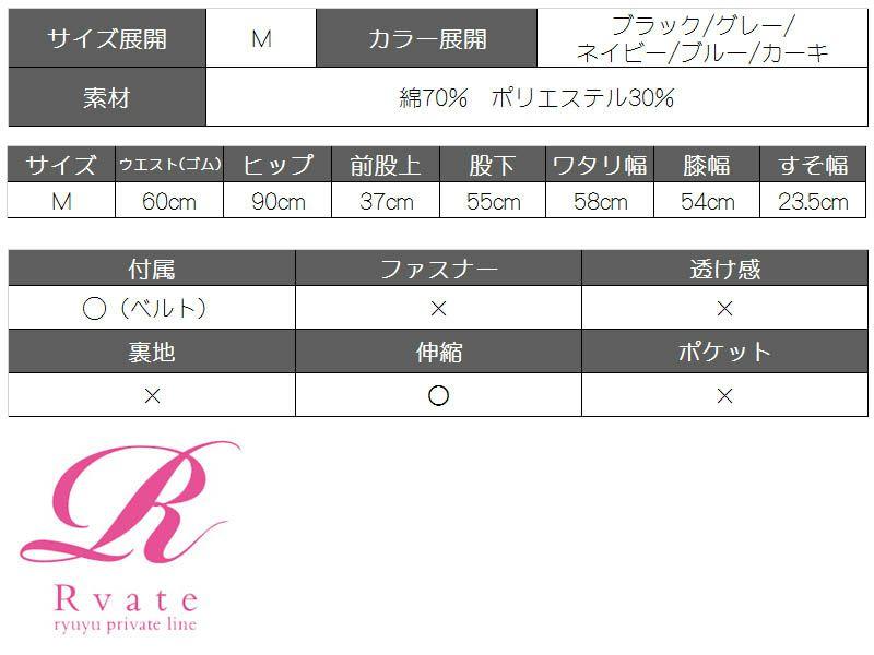 【Rvate】美シルエ!プリーツガウチョパンツ ベルト付きロングパンツ