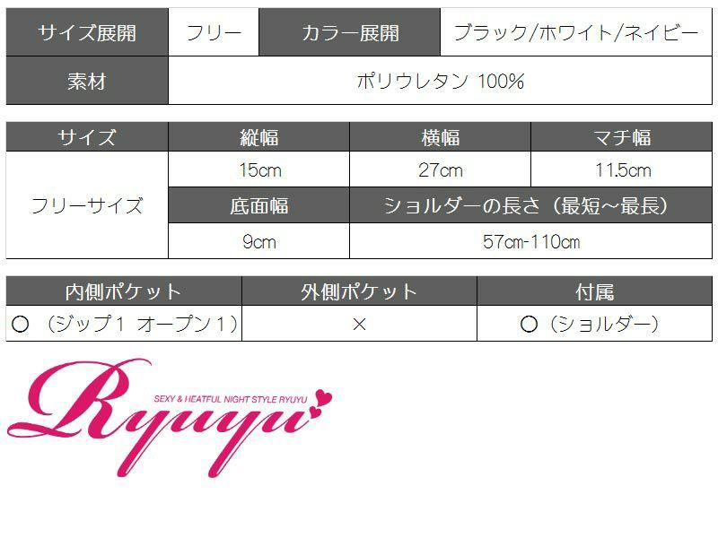 キャバクラ店内ok!2WAYタッセル付きsimple台形ポーチ【Ryuyu】【リューユ】ショルダー付きミニバッグ