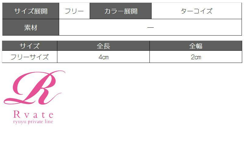 【Rvate】ターコイズケルト加工フックピアス シルバーアクセサリー