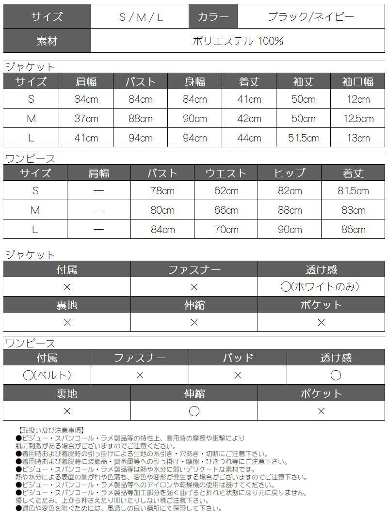 マルチボーダー柄ワンピーススーツ【Ryuyu】【リューユ】ショート丈長袖ジャケットキャバスーツ