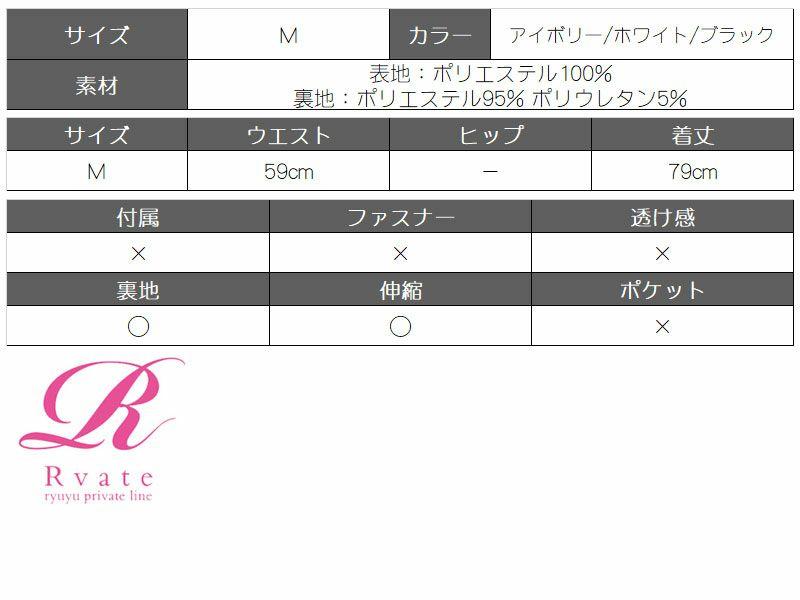 【Rvate】ティアード花柄メッシュフレアースカート レースミモレ丈キャバスカート