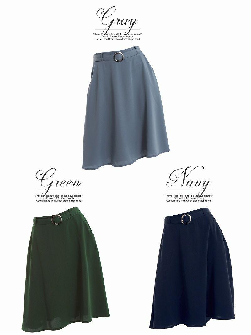 【Rvate】ふんわりシンプルフレアースカート ベルト付き膝丈キャバスカート