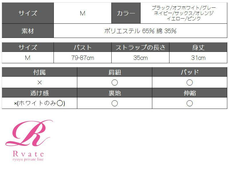 【Rvate】バッククロス単色チューブトップ カップ付きベアトップ