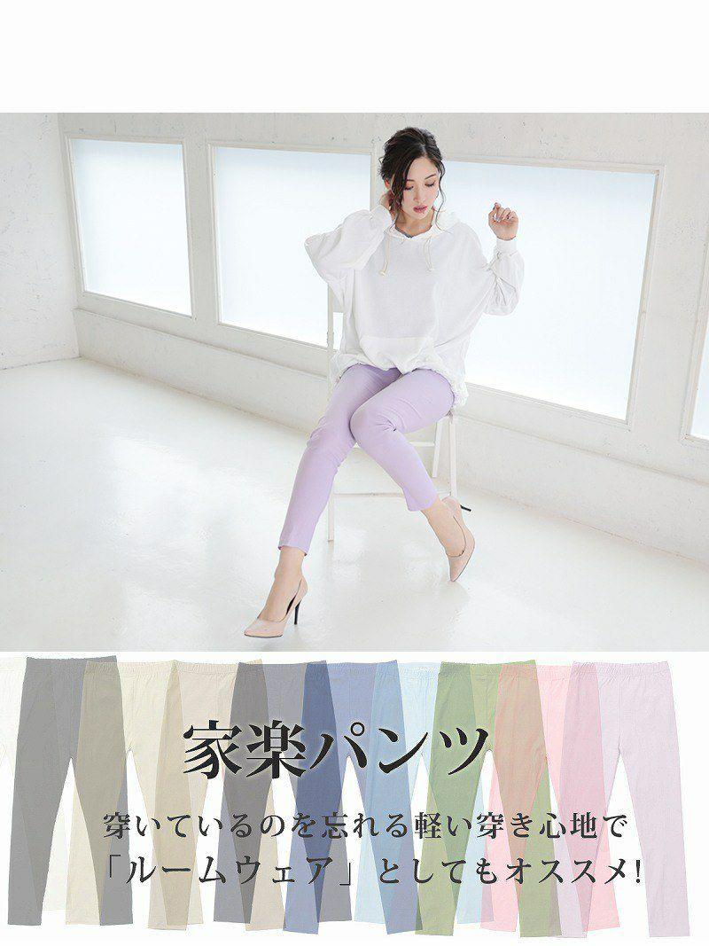 【Rvate】カラバリ豊富!!極ストレッチレギンスパンツ シンプル無地ロングパンツ