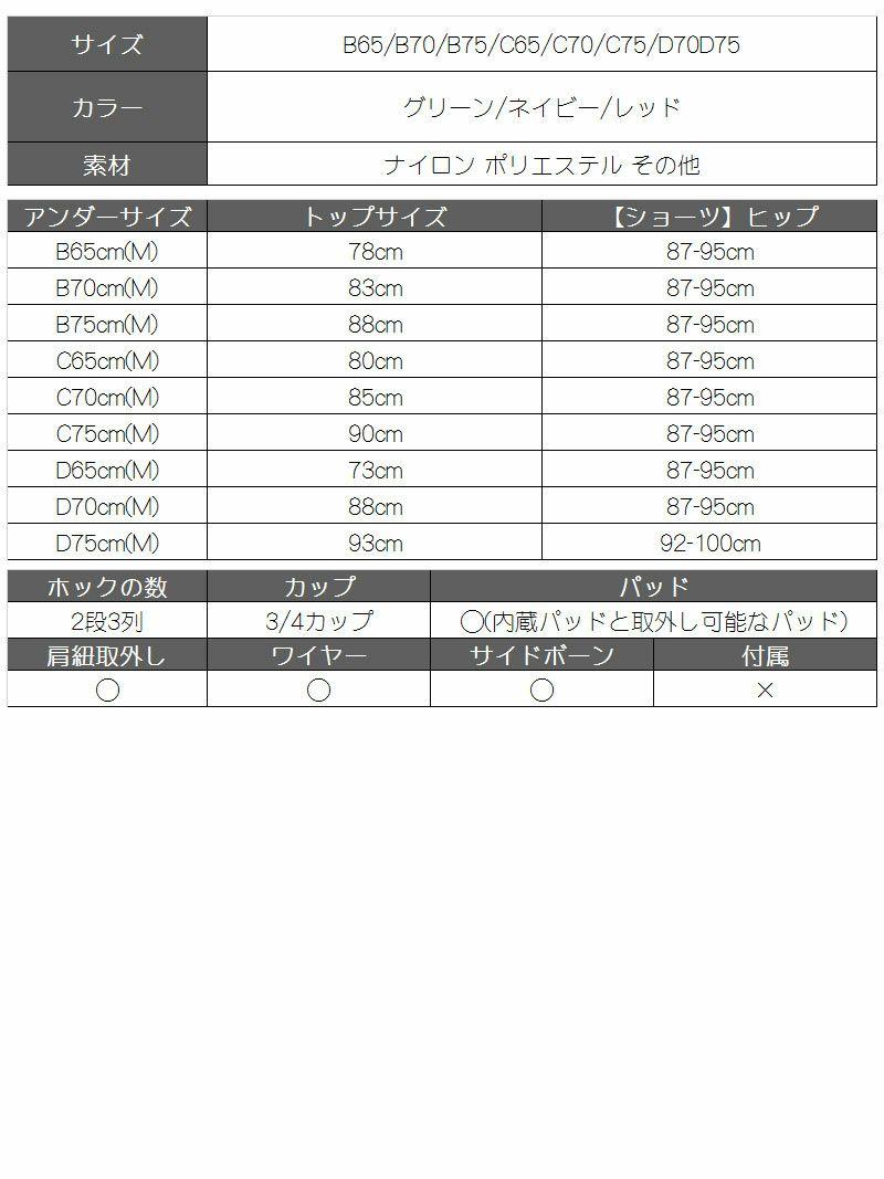 【Rwear】3点セット!!サテン刺繍レースブラ&ショーツセット【Ryuyu】【リューユ】OEO Tバック付レディース下着3点セット【2点で3900円対象】