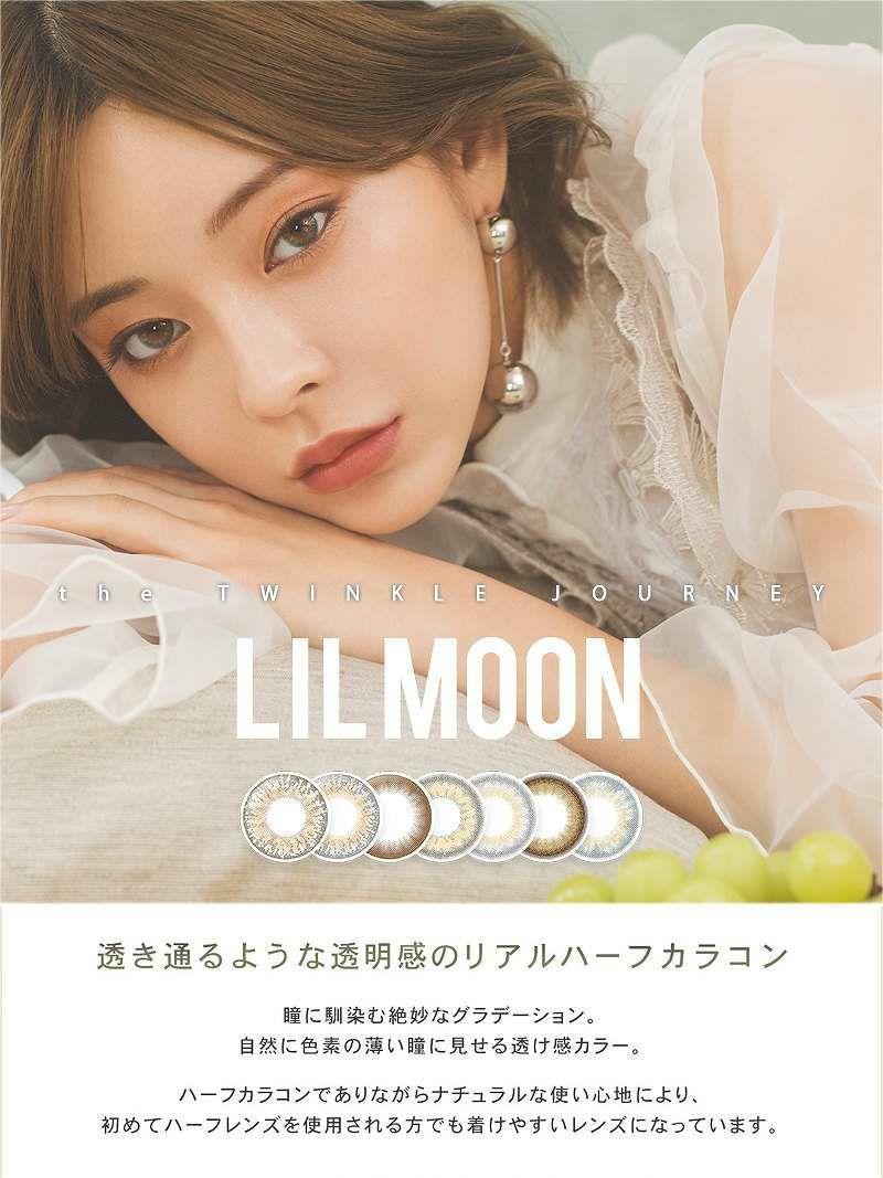 【カラコン 度なし】LILMOON 1MONTH(リルムーン ワンマンス )自分史上、最強の瞳!!ハーフレンズカラコン 1ケ月交換 1箱1枚入り OEO