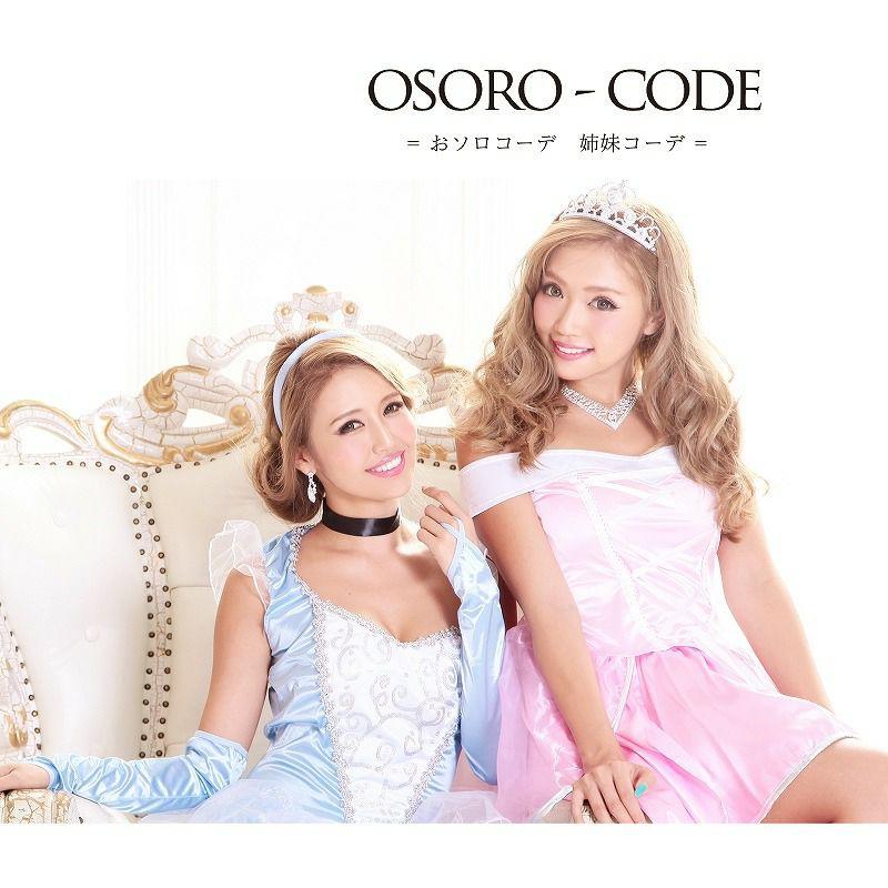 【即納】【キャバコスプレ!!】美姫プリンセスロングドレスコスプレ4点SET
