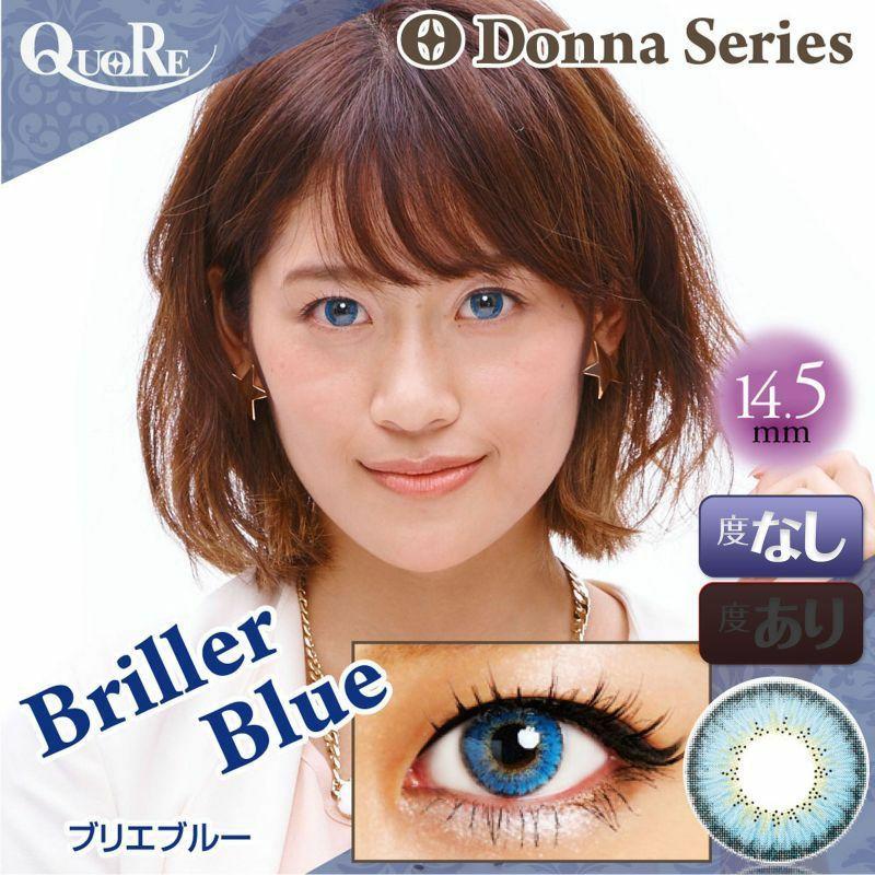 【カラコン 度なし】QuoRe Donna(クオーレ ドンナ) 14.5mm 1ケ月交換 1箱2枚入りOEO