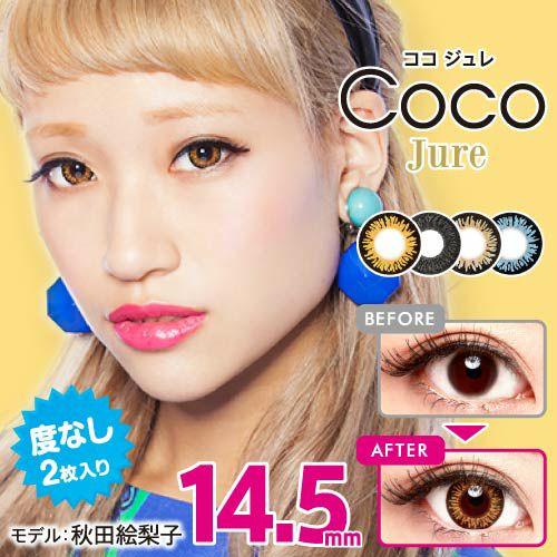 【カラコン 度なし】tutti COCO Jure(ツッティ ココジュレ) 着色径13.9mm 1ケ月交換 1箱2枚入りOEO