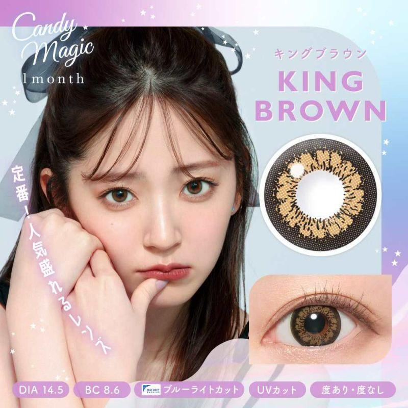 【カラコン 度あり】candy magic KING(キャンディーマジック) Brown(ブラウン 茶) 着色径13.8mm 1ケ月交換 1箱1枚入り OEO