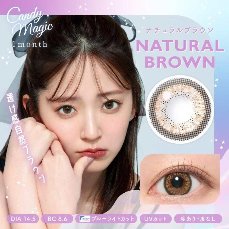 【カラコン 度あり】candy magic Natural(キャンディーマジック) Brown(ブラウン 茶) 着色径13.8mm 1ケ月交換 1箱1枚入り OEO