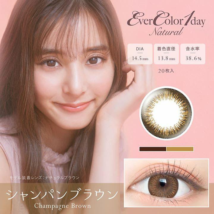 【カラコン 度あり】Ever Color 1day Natural(エバーカラーワンデー ナチュラル) ChampagneBrown(サイズなし/-0.50/-0.75/-1.00/-1.25/-1.50/-1.75/-2.00/-2.25/-2.50/-2.75/-3.00/-3.25/-3.50/-3.75)(ブラウン)