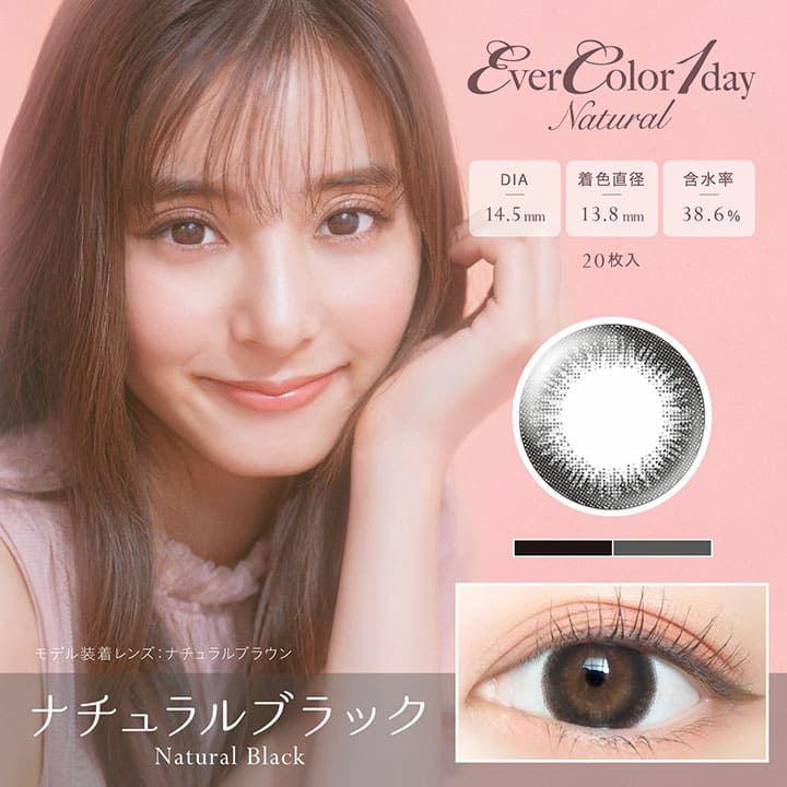 【カラコン 度あり】Ever Color 1day Natural(エバーカラーワンデー ナチュラル) NaturalBlack(サイズなし/-0.50/-0.75/-1.00/-1.25/-1.50/-1.75/-2.00/-2.25/-2.50/-2.75/-3.00/-3.25/-3.50/-3.75)(ブラック)