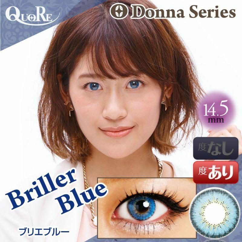 【カラコン 度あり】QuoRe Donna(クオーレ ドンナ) BrillerBlue OEO