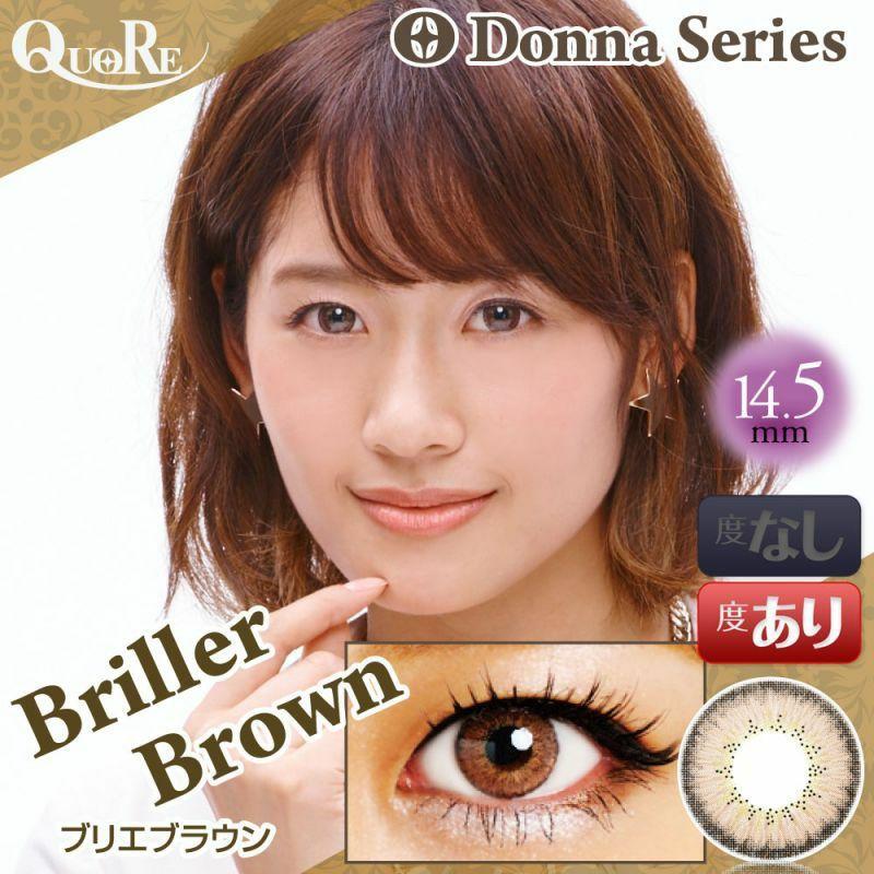 【カラコン 度あり】QuoRe Donna(クオーレ ドンナ) BrillerBrown OEO