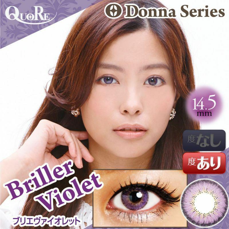 【カラコン 度あり】QuoRe Donna(クオーレ ドンナ) BrillerViolet OEO