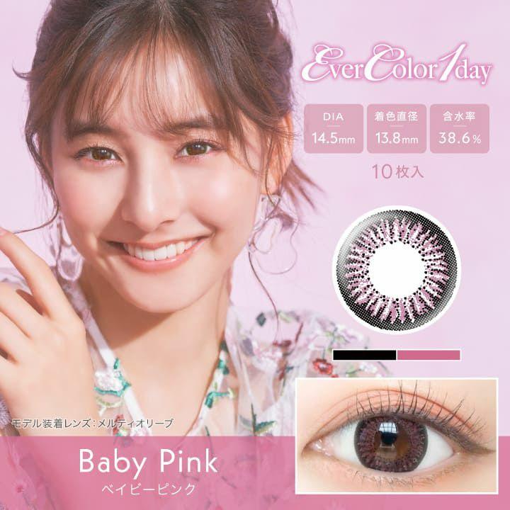 【カラコン 度あり】Ever Color 1day(エバーカラーワンデー) OEO BabyPink(サイズなし/-0.50/-0.75/-1.00/-1.25/-1.50/-1.75/-2.00/-2.25/-2.50/-2.75/-3.00/-3.25/-3.50/-3.75/-4.75)(ピンク)