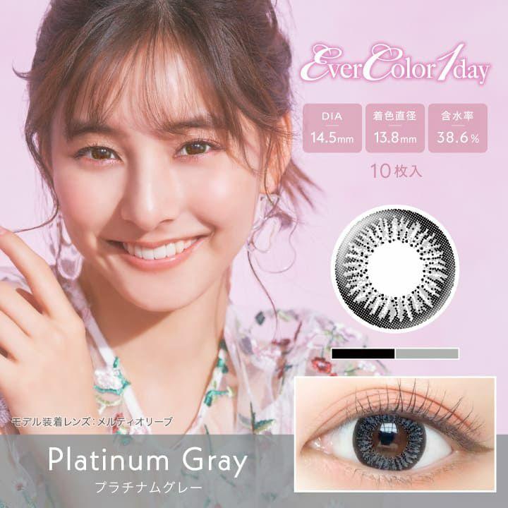【カラコン 度あり】Ever Color 1day(エバーカラーワンデー) OEO PlatinumGray(プラチナムグレー) 着色径14.5mm 1日使い捨て 1箱10枚入り