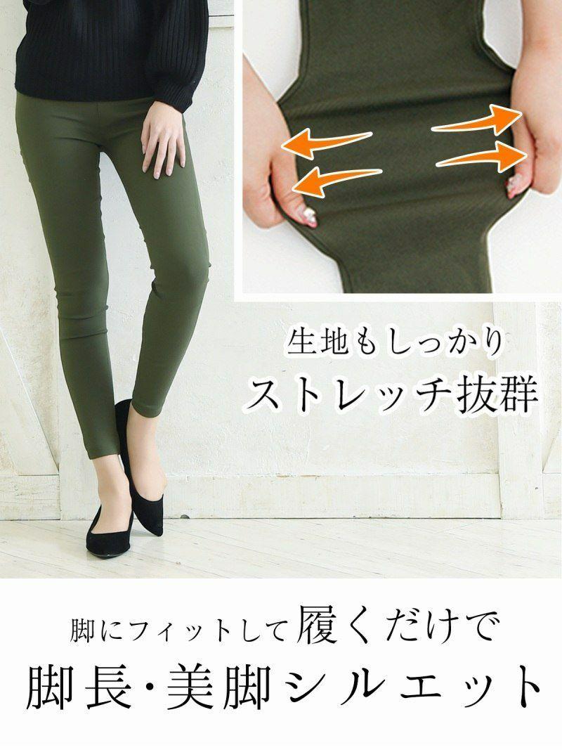 【Rvate】伸縮抜群!!ストレッチ無地レギンスパンツ ベーシックデザインロングパンツ