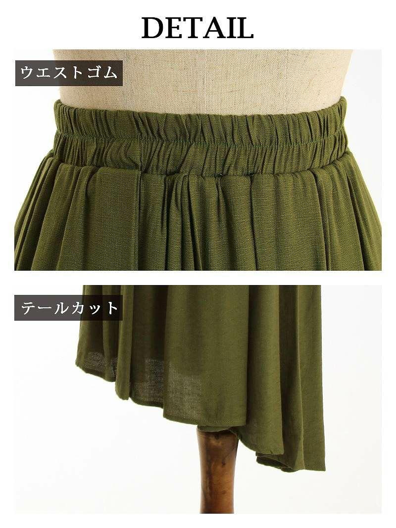 【Rvate】ウエストタックテールカットスカート アシメントリー無地ロング丈スカート