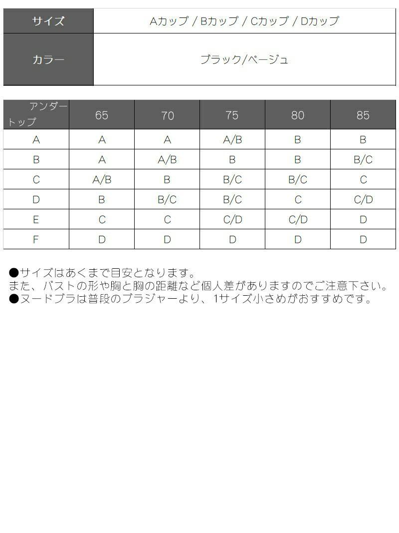 マジックハンドでギュッと寄せれる!Angel hand寄せ盛りヌードブラ【Ryuyu/リューユ】(Aカップ/Bカップ/Cカップ/Dカップ)(ブラック/ベージュ)