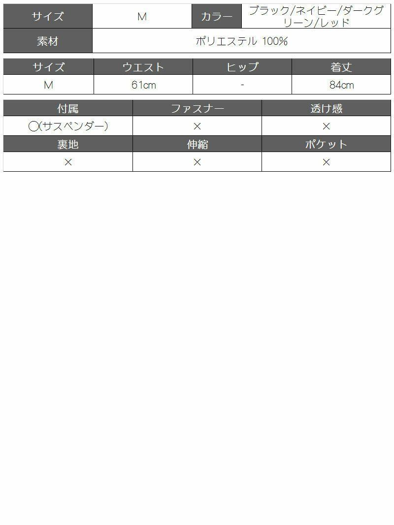 【Rvate】リングデザインサスペンダーロング丈スカート ジャンパースカート