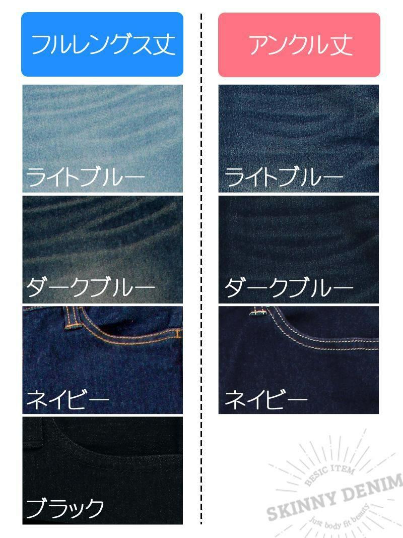 【Rvate】選べる丈感!!スッキリ美脚キャバデニム サイズ豊富ストレッチスキニーパンツ