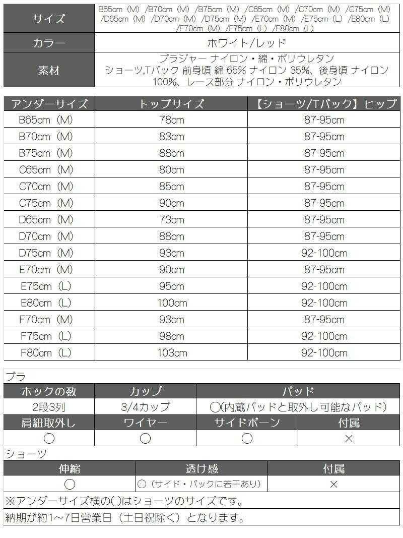 3点セット!!薔薇デザイン OEO ブラ&ショーツセット【Ryuyu/リューユ】【2点で3900円対象】