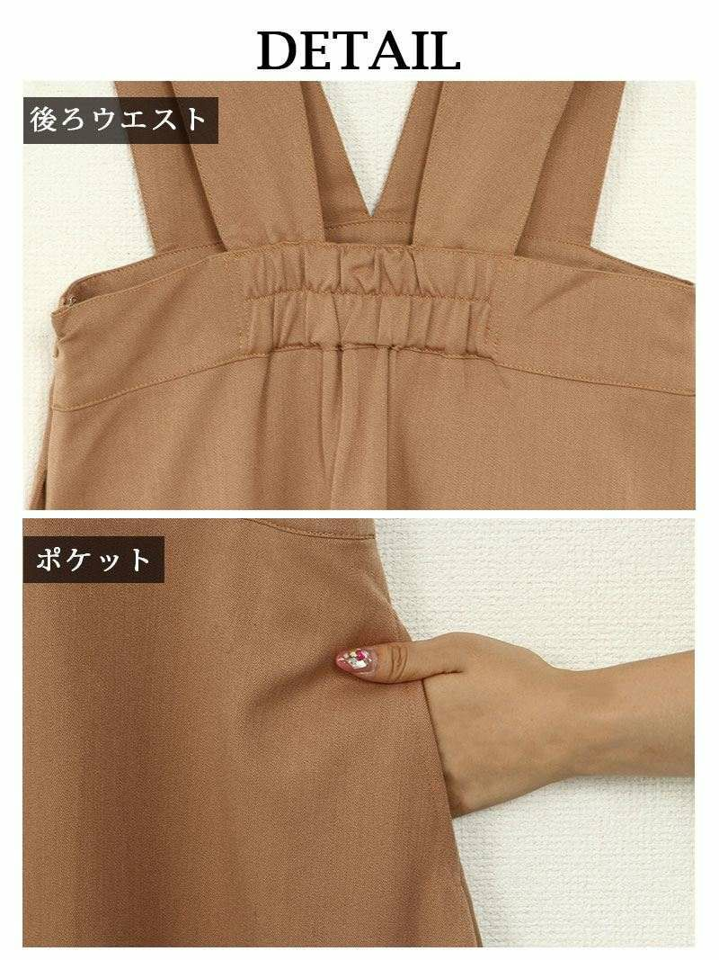 【Rvate】Vラインミディアム丈ジャンスカ フレアージャンバースカート