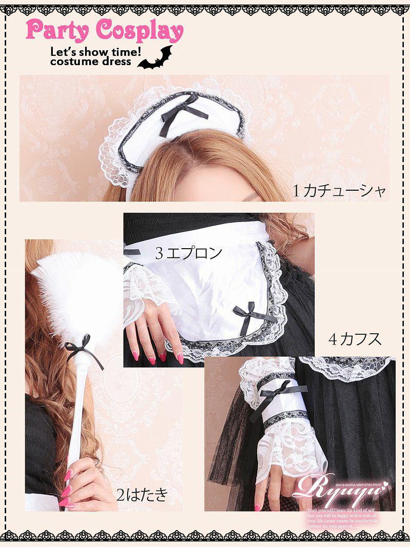 【即納】【キャバコスプレ4点セット】手軽に仮装♪メイドコスプレ小物セット 手持ちのドレスに合わせてイベントやハロウィンに♪