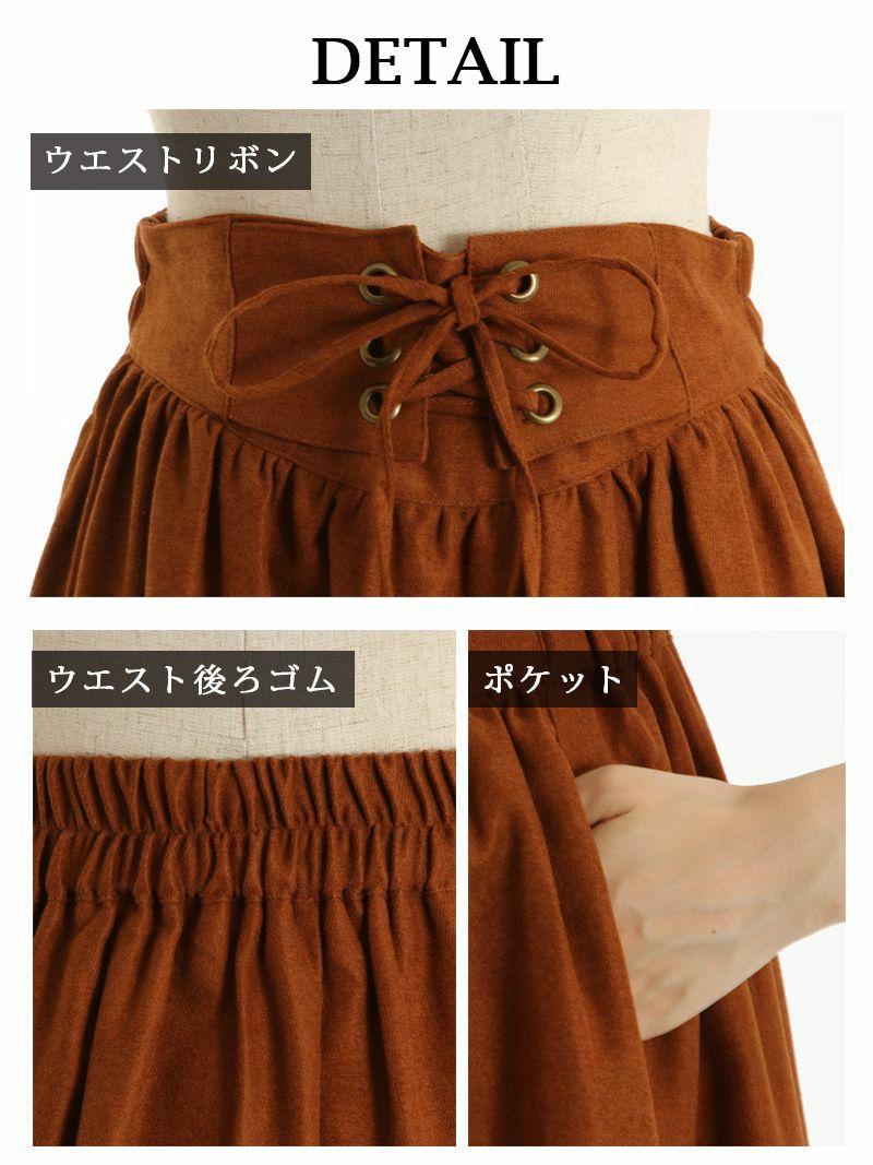 【Rvate】フロントレースアップフレアースカート ワンカラー膝丈スカート